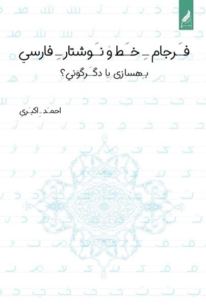 تصویر از فرجام خط فارسی