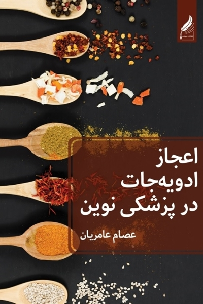 تصویر از اعجاز ادویه