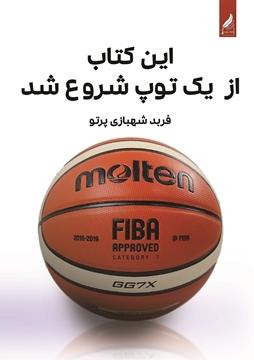 تصویر از بسکتبال