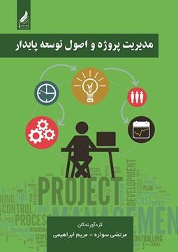 تصویر از مدیریت پروژه و اصول توسعه پایدار