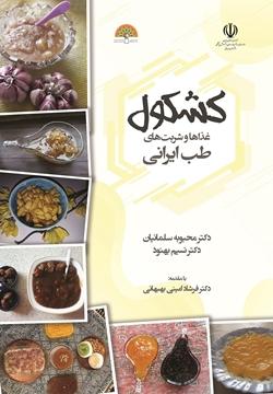 تصویر از کشکول؛ غذاها و شربتهای طب ایرانی