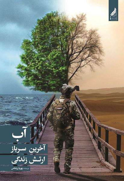 تصویر از آب؛ آخرین سرباز ارتش زندگی
