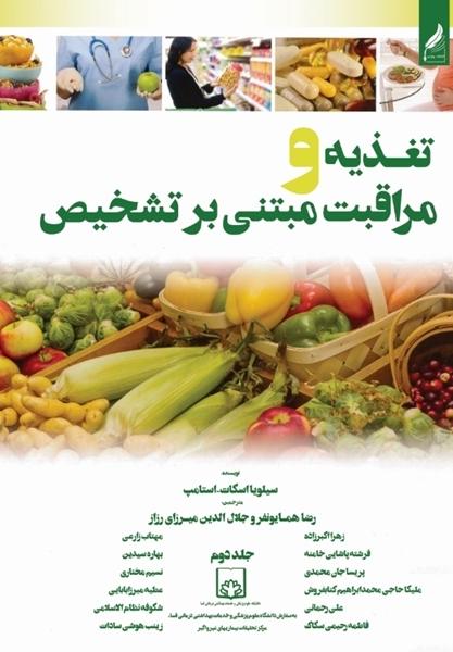 تصویر از تغذیه و مراقبت مبتنی بر تشخیص - جلد دوم