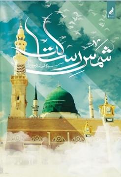 تصویر از مجموعه سروده های شمس رسالت