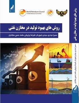 تصویر از روشهای بهبود تولید در مخازن نفتی