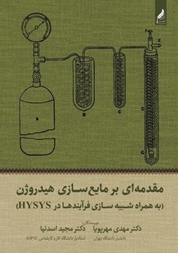 تصویر از مقدمه ای بر مایع سازی هیدروژن (به همراه شبیه سازی فرآیندها در  HYSYS)