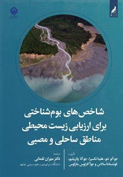 تصویر از شاخصهای بومشناختی برای ارزیابی زیستمحیطی مناطق ساحلی و مصبی