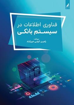 تصویر از فناوری اطلاعات در سیستم بانکی