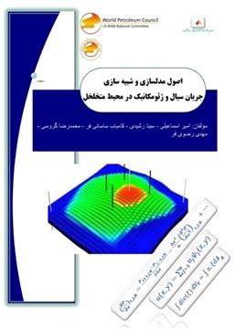 تصویر از اصول مدلسازی و شبیهسازی جریان سیال و ژئو-مکانیک در محیط متخلخل