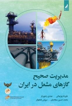 تصویر از مدیریت صحیح گازهای مشعل در ایران