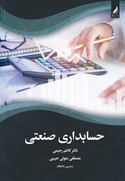 تصویر از حسابداری صنعتی ۱