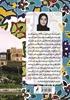 تصویر از دولتخانههای اصفهان (از صفویه تا پایان دوره پهلوی)