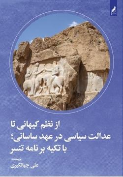 تصویر از از نظم کیهانی تا عدالت سیاسی در عهد ساسانی با تکیه بر نامه تنسر
