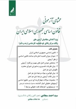 تصویر از مُحَشای آزمونی قانون اساسی جمهوری اسلامی ایران