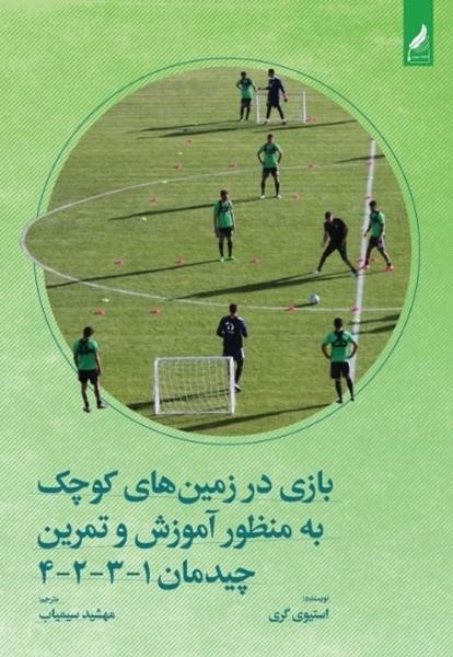 تصویر از بازی در زمینهای کوچک به منظور آموزش و تمرین چیدمان 1 - 3 - 2 - 4