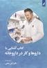 تصویر از کتاب آشنایی با داروها و کار در داروخانه