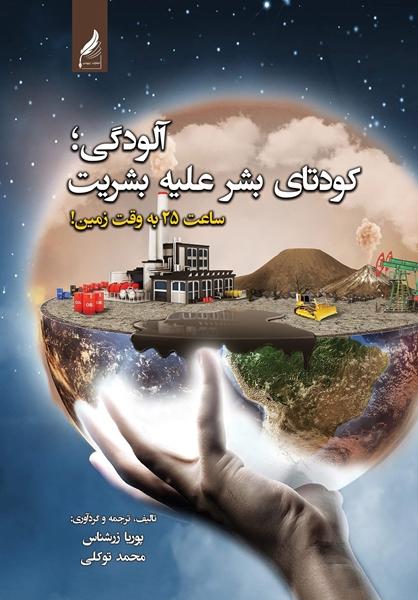 تصویر از آلودگی؛ کودتای  بشر علیه بشریت ساعت 25 به وقت زمین!