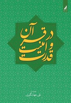 تصویر از قدرت و امنیت در قرآن