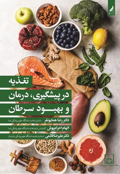 تصویر از تغذیه در پیشگیری، درمان و بهبود سرطان