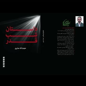 تصویر از داستان شب قدر